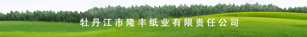 牡丹江市隆丰纸业有限责任公司